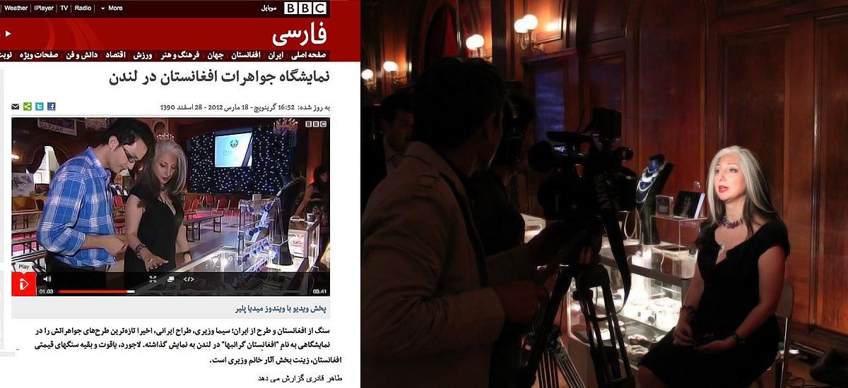 Afghanaid BBC