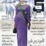 Hia magazine cover