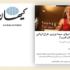 Kayhan London Sima Vaziry