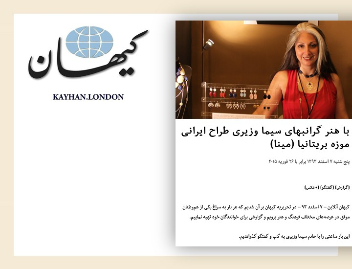 Kayhan London Sima Vaziry